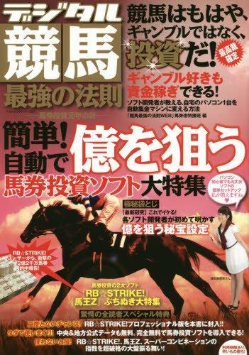 『デジタル競馬 最強の法則 (ベストムックシリーズ・01)』のトップ画像