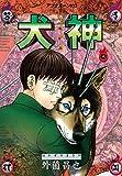 犬神(8) (アフタヌーンコミックス)