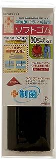 サンコッコー 制菌ライクラソフトゴム SUN40-149 10コール 6m巻 黒