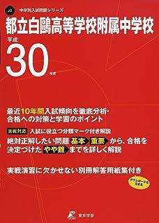 都立白鴎高校附属中学校 H30年度用 過去10年分収録 (中学別入試問題シリーズJ2)