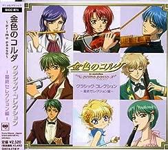 La Corda D'oro Original Soundtrack
