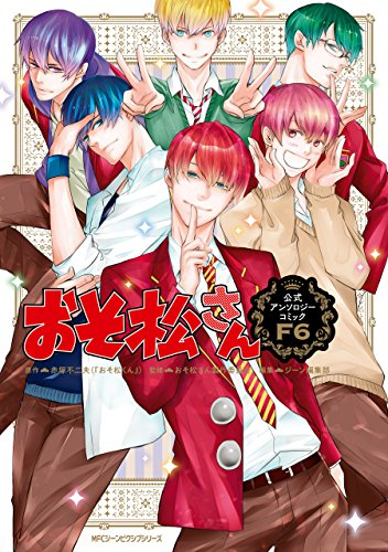 おそ松さん公式アンソロジー F6(月刊コミックジーン)