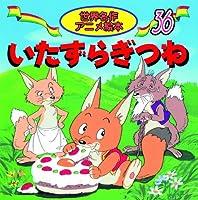 いたずらぎつね (世界名作アニメ絵本 (36))