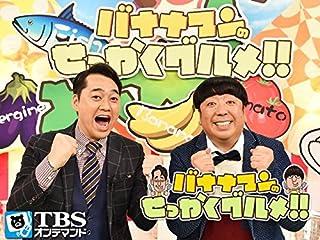 バナナマンのせっかくグルメ!!【TBSオンデマンド】