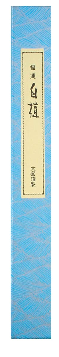 調整する文芸病的大発のお線香 福運白檀 長寸 (長さ約24cm)
