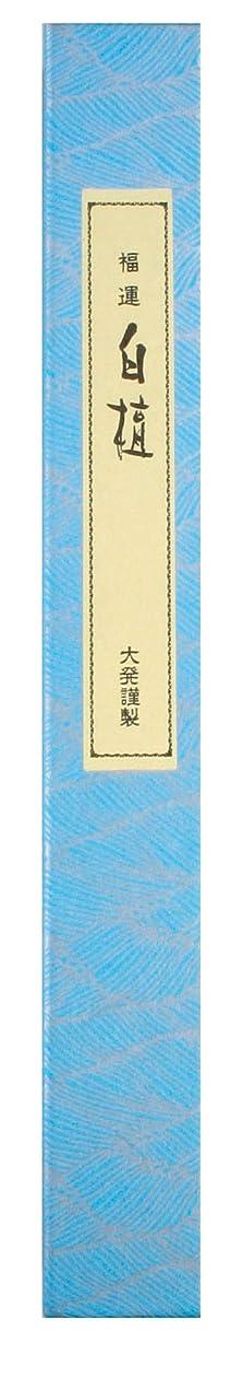 キャプテンレンダリングエンティティ大発のお線香 福運白檀 長寸 (長さ約24cm)