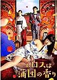 エロスは蒲団の香り[DVD]