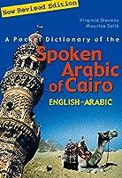 A Pocket Dictionary of the Spoken Arabic of Cairo: English-Arabic