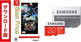 モンスターハンターダブルクロス Nintendo Switch Ver. Best Price! オンラインコード版 + Samsung microSDカード32GB セット