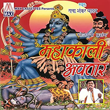 Mahakali Avtar (Bhojpuri Dharmik Prasang)