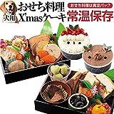 犬用 おせち・クリスマスケーキ セット(2020年 犬 おせち料理 ケーキ 4点)