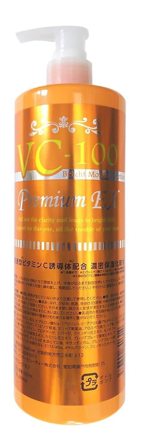 ディスカウントエーカーうんVC-100 ブライト モイスチャー ローション プレミアム EX 500ml