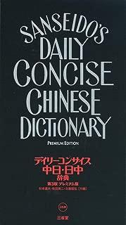デイリーコンサイス中日・日中辞典 第3版 プレミアム版