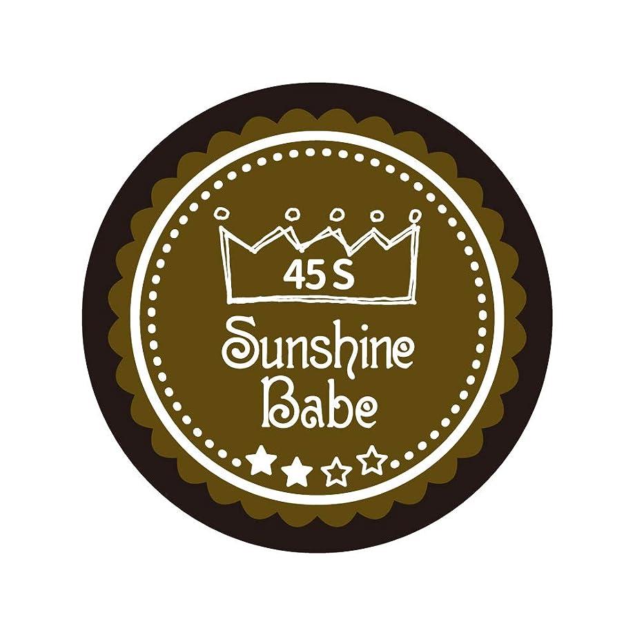 一般的に言えばフリルディスカウントSunshine Babe カラージェル 45S マティーニオリーブ 4g UV/LED対応