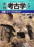 季刊考古学 第133号 特集:アイヌの考古学