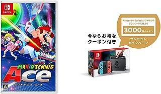 マリオテニス エース - Switch + Nintendo Switch 本体 (ニンテンドースイッチ) 【Joy-Con (L) ネオンブルー/ (R) ネオンレッド】 +  ニンテンドーeショップでつかえるニンテンドープリペイド番号3000円分 セット