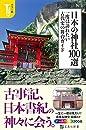 カラー版 日本の神社100選 一度は訪れたい古代史の舞台ガイド