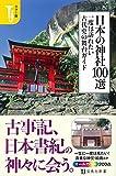 カラー版 日本の神社100選 一度は訪れたい古代史の舞台ガイド (宝島社新書)