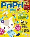 PriPri 2020年7月号