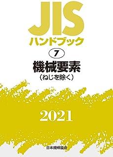 JISハンドブック 7 機械要素 (7;2021)