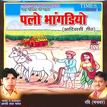Palo Bhangdiyo - Aadiwasi Geet