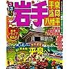 るるぶ岩手 平泉 盛岡 八幡平'15~'16 (国内シリーズ)