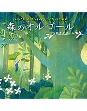 森のオルゴール ジブリ&ディズニー・コレクション