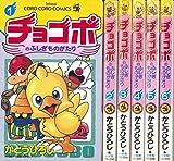 チョコボのふしぎものがたり コミック 全6巻完結セット (てんとう虫コミックス)