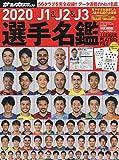 サッカーダイジェスト責任編集 2020年 J1&J2&J3選手名鑑