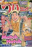 つりコミック 2009年 08月号 [雑誌]