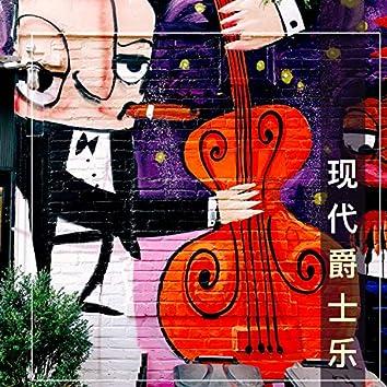 现代爵士乐 – 必听的20首冷爵士和自由爵士
