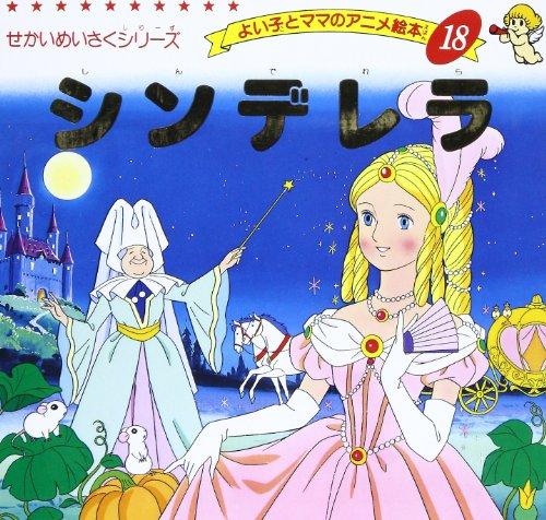 シンデレラ (よい子とママのアニメ絵本 18 せかいめいさくシリーズ)の詳細を見る
