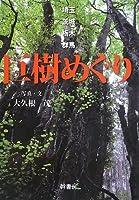 巨樹めぐり 埼玉・栃木・茨城・群馬