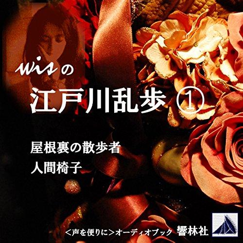 『wisの江戸川乱歩(1)「屋根裏の散歩者」「人間椅子」』のカバーアート