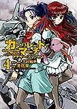 ガンパレード・マーチ アナザー・プリンセス(4) (電撃コミックス)