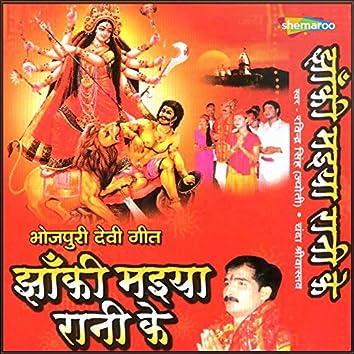 Zanki Maiya Rani Ki