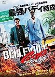 ベルヴィル・コップ[DVD]
