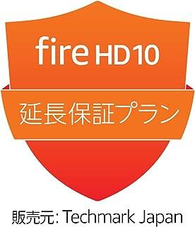 Fire HD 10 (第7世代) 用 延長保証・事故保証プラン (3年・落下・水濡れ等の保証付き)