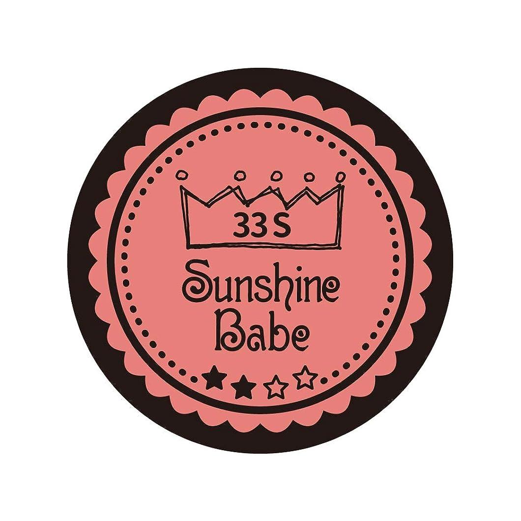 豆時期尚早かんたんSunshine Babe カラージェル 33S ベイクドコーラルピンク 2.7g UV/LED対応