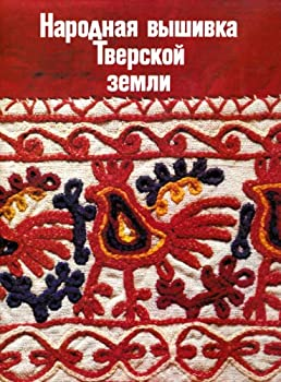 Folk Embroidery of the Tver Region in the State Art Museum at Zagorsk  From the Second Half of the 18th Century to the Beginning of the 20th Century