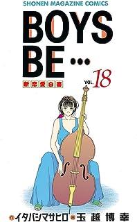 BOYS BE・・・(18) (週刊少年マガジンコミックス)