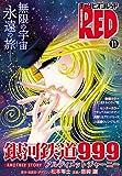 チャンピオンRED 2020年11月号 [雑誌]