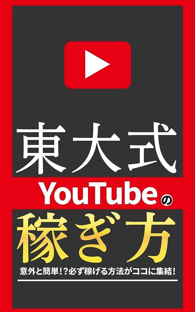 マークダウン定説キャロライン東大式YouTubeの稼ぎ方: 必ず稼げる方法がココに集結!