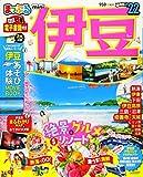 まっぷる 伊豆mini'22 (まっぷるマガジン)