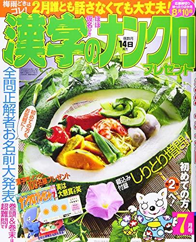 漢字のナンクロプレゼント 2021年 07 月号 [雑誌]
