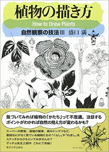植物の描き方: 自然観察の技法III
