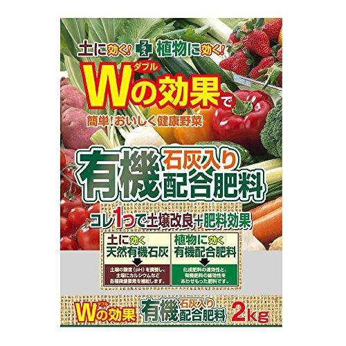 Wの効果で簡単!おいしく健康野菜 有機石灰入り配合肥料 2kg 5袋セット