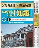 どう考える?憲法改正中学生からの「知憲」(全4巻セット)