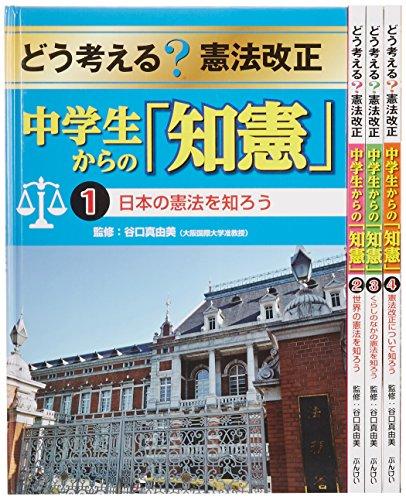 どう考える?憲法改正中学生からの「知憲」(全4巻)