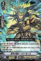 ヴァンガード 天輝神雷 春光の騎士 ベリーモール(RR) V-BT12/021 | ダブルレア ゴールドパラディン ヒューマン ユナイテッドサンクチュアリ ノーマルユニット